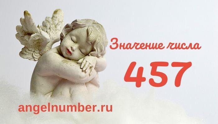 значение числа 457 ангельская нумерология
