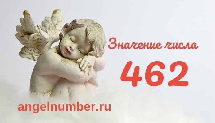 значение числа 462 ангельская нумерология