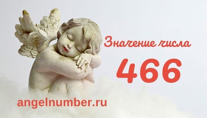 значение числа 466 ангельская нумерология