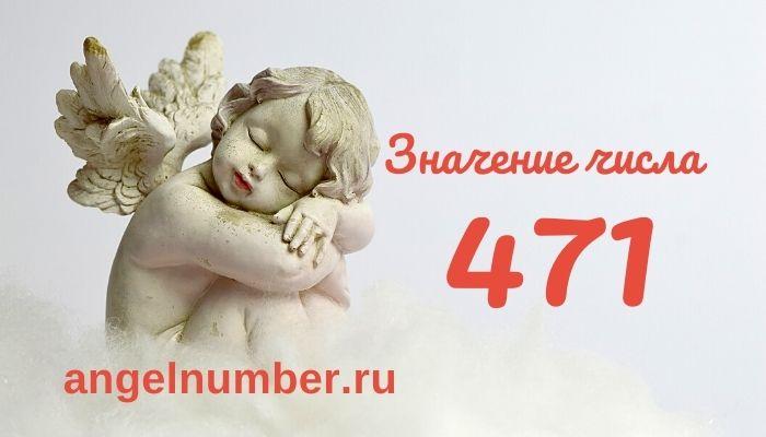 значение числа 471 ангельская нумерология