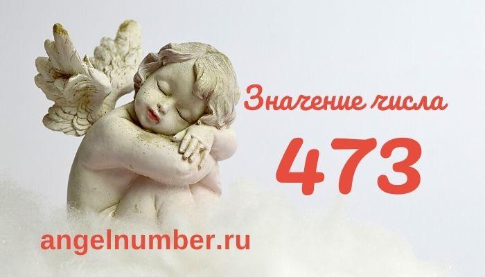 значение числа 473 ангельская нумерология