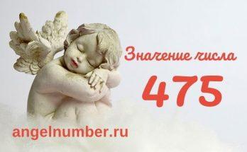 значение числа 475 ангельская нумерология
