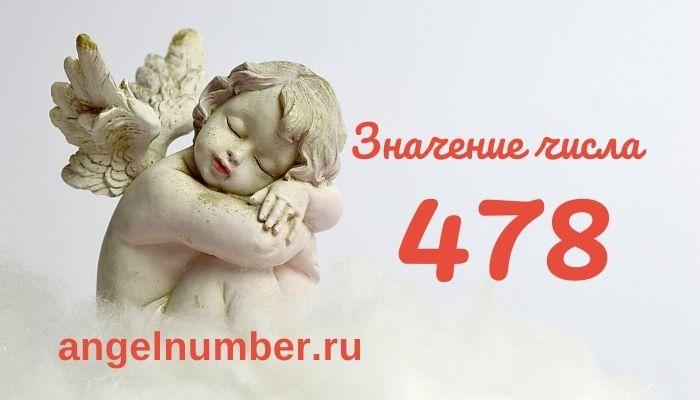 значение числа 478 ангельская нумерология