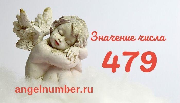 значение числа 479 ангельская нумерология
