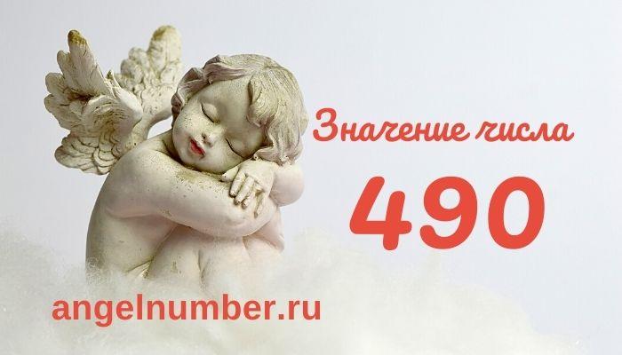 значение числа 490 ангельская нумерология