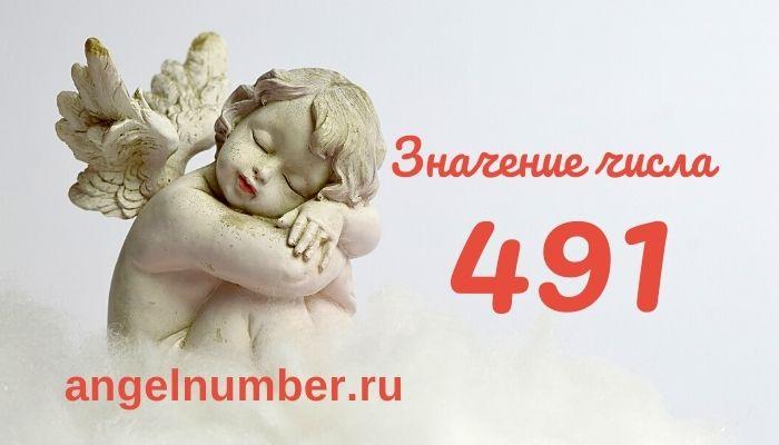 значение числа 491 ангельская нумерология