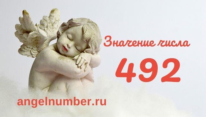 значение числа 492 ангельская нумерология