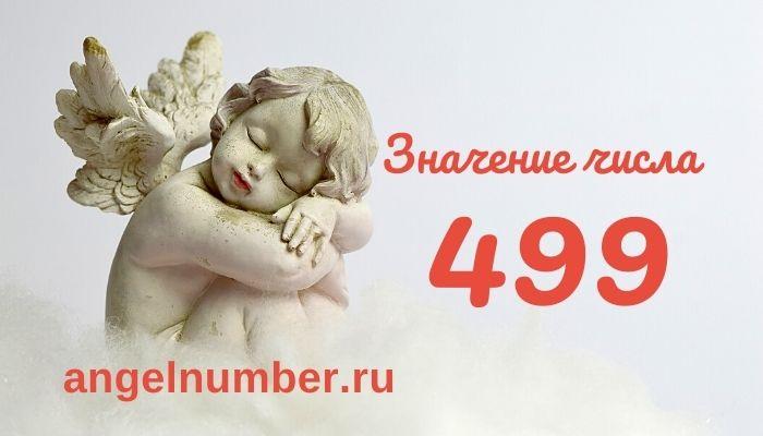 значение числа 499 ангельская нумерология