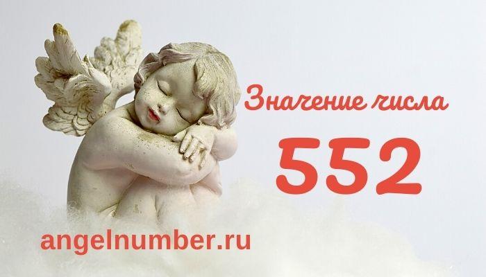 значение числа 552 ангельская нумерология
