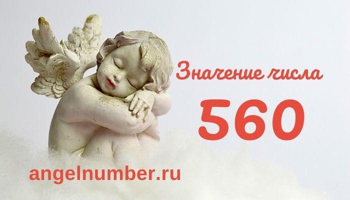 значение числа 560 ангельская нумерология