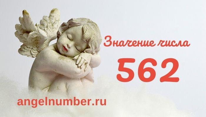 значение числа 562 ангельская нумерология
