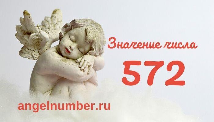 значение числа 572 ангельская нумерология