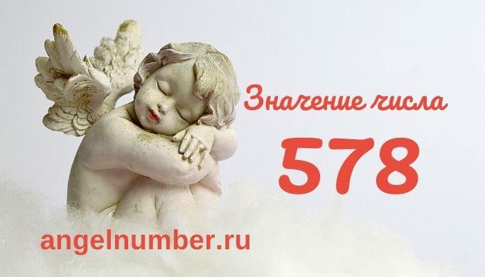 значение числа 578 ангельская нумерология