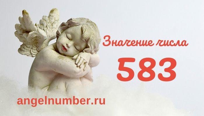 значение числа 583 ангельская нумерология