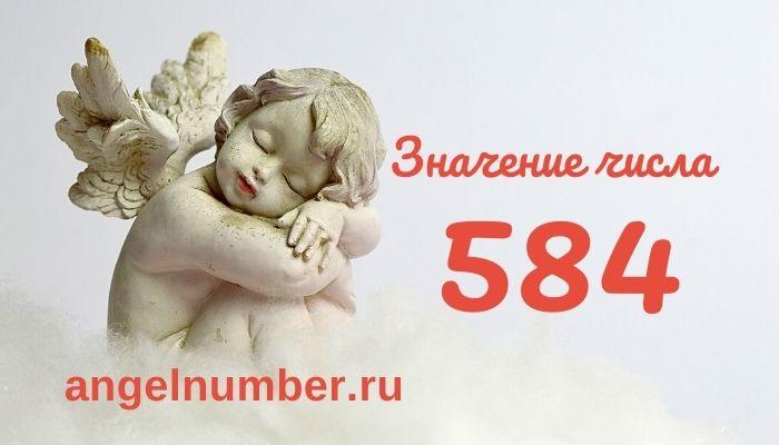 значение числа 584 ангельская нумерология