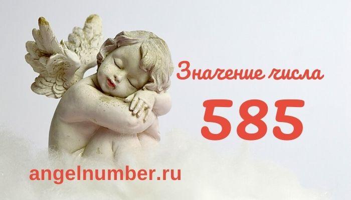 значение числа 585 ангельская нумерология