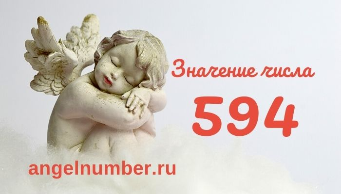 значение числа 594 ангельская нумерология