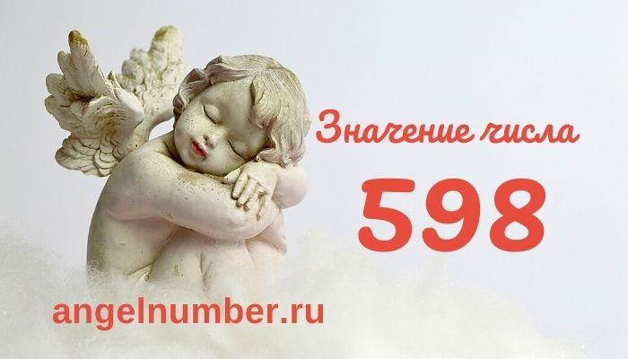 значение числа 598 ангельская нумерология