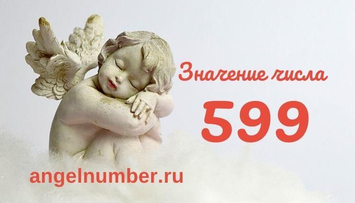 значение числа 599 ангельская нумерология