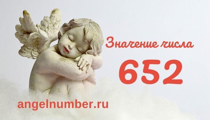 значение числа 652 ангельская нумерология