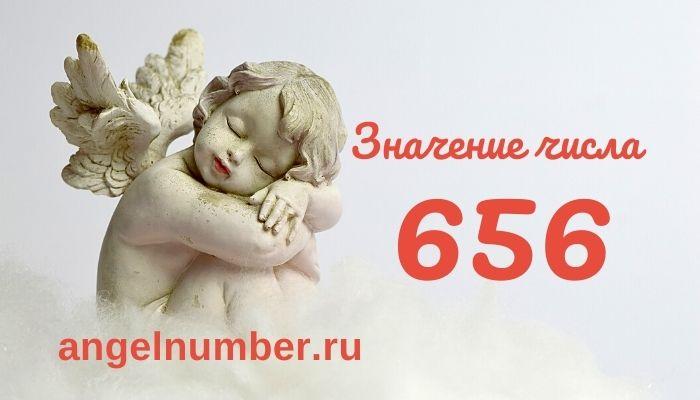 значение числа 656 ангельская нумерология