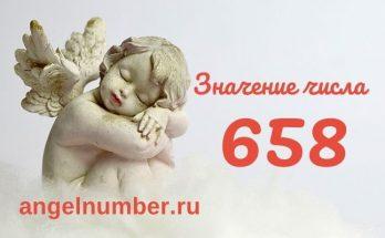 значение числа 658 ангельская нумерология