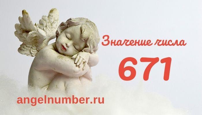 значение числа 671 ангельская нумерология