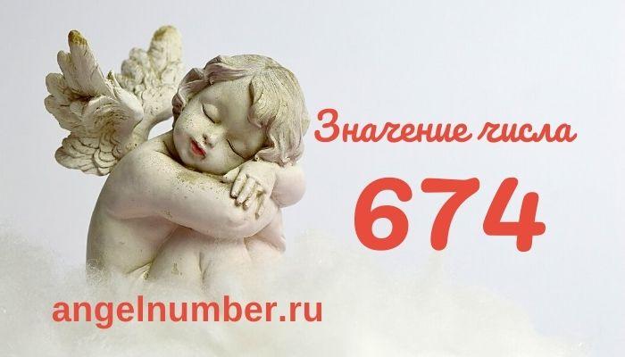значение числа 674 ангельская нумерология