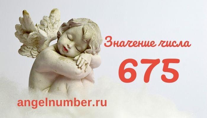 значение числа 675 ангельская нумерология