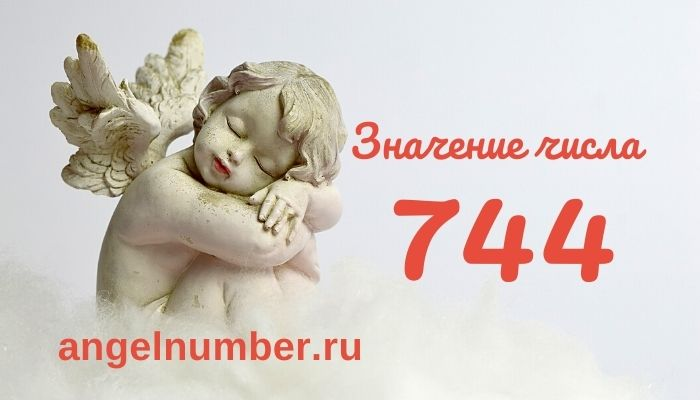 значение числа 744 ангельская нумерология