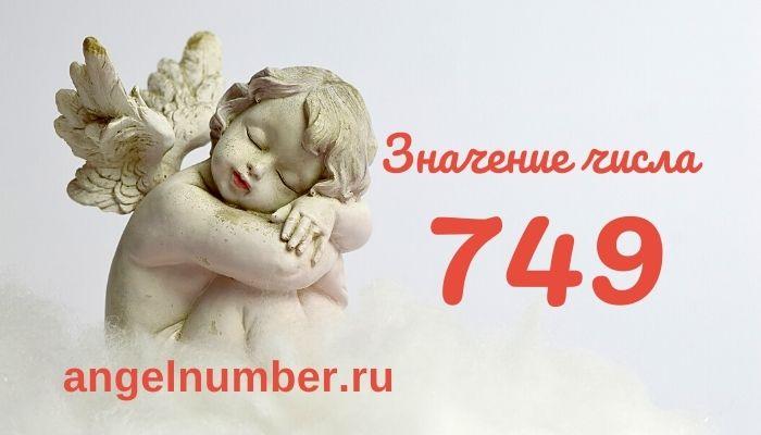 значение числа 749 ангельская нумерология