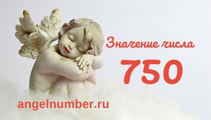 значение числа 750 ангельская нумерология