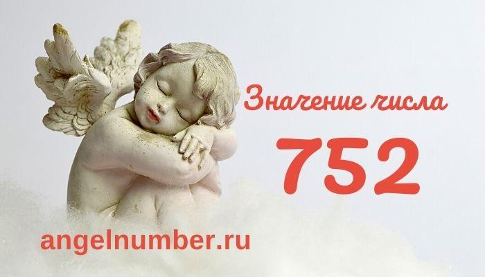 значение числа 752 ангельская нумерология