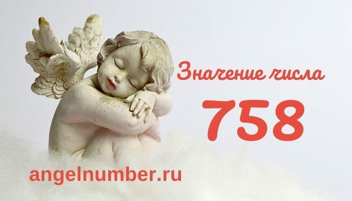 значение числа 758 ангельская нумерология