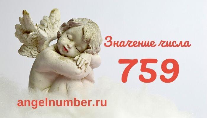 значение числа 759 ангельская нумерология