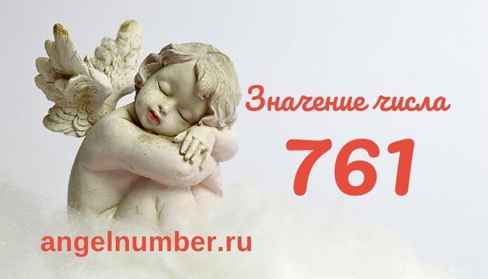 значение числа 761 ангельская нумерология