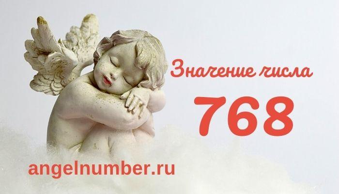 значение числа 768 ангельская нумерология