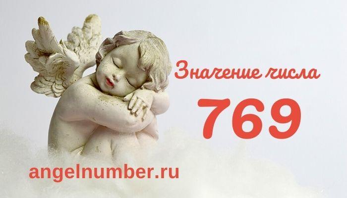 значение числа 769 ангельская нумерология