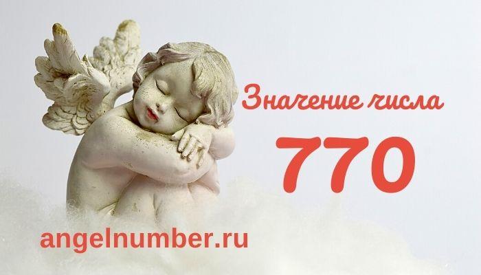 значение числа 770 ангельская нумерология