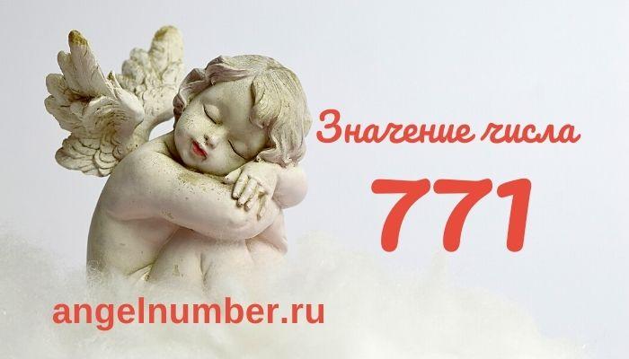 значение числа 771 ангельская нумерология