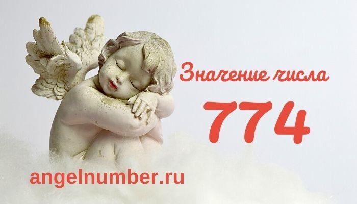 значение числа 774 ангельская нумерология