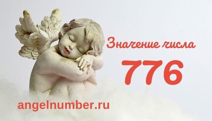 значение числа 776 ангельская нумерология