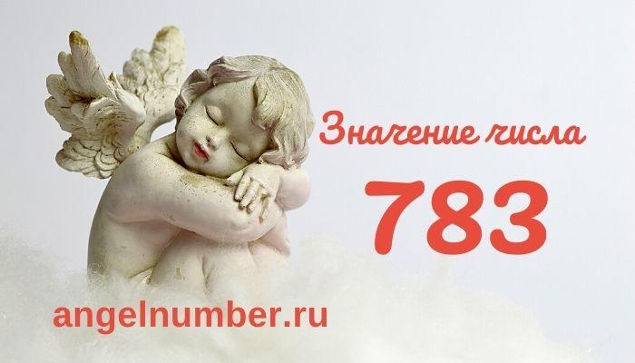 значение числа 783 ангельская нумерология