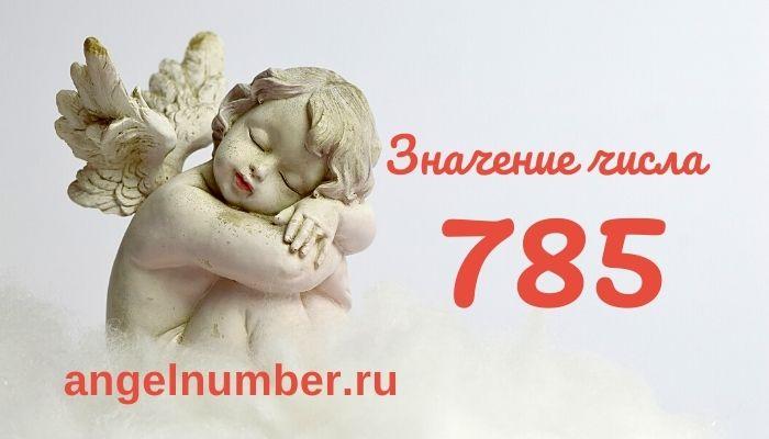 значение числа 785 ангельская нумерология