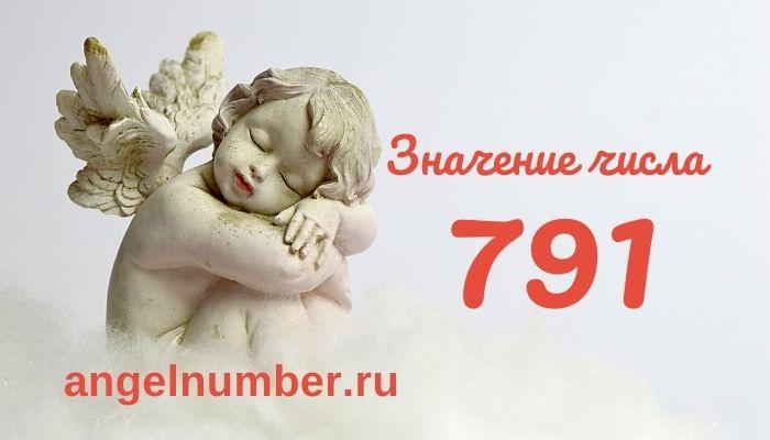 значение числа 791 ангельская нумерология