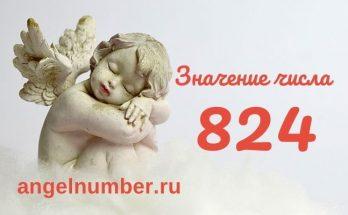 значение числа 824 ангельская нумерология