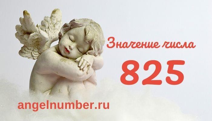 значение числа 825 ангельская нумерология
