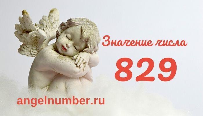 значение числа 829 ангельская нумерология
