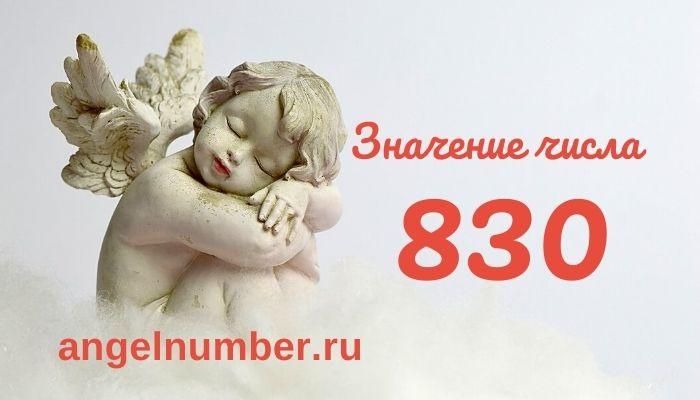 значение числа 830 ангельская нумерология