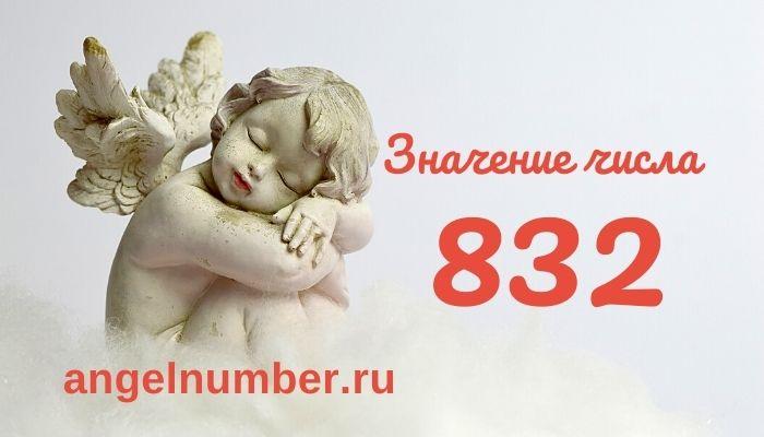 значение числа 832 ангельская нумерология